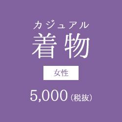 mochikomi_kimono