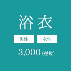 mochikomi_yukata